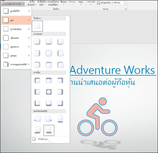 เพิ่มเอฟเฟ็กต์เช่นเงาการกราฟิก SVG ของคุณด้วยเครื่องมือเอฟเฟ็กต์กราฟิก