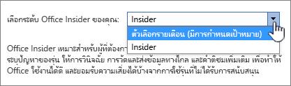 เลือกระดับ Office Insider ของคุณ