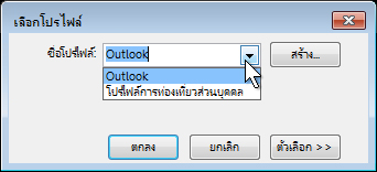 กล่องโต้ตอบการเลือกโปรไฟล์ Outlook