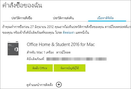 แสดงใบสั่งซื้อดิจิทัล Office คีย์ผลิตภัณฑ์ และปุ่มสำหรับการติดตั้ง Office และการจัดการบัญชี Microsoft ของคุณ