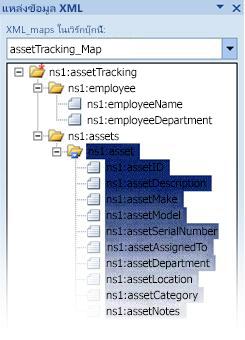 การแมปไฟล์ Schema ของ InfoPath ลงใน Excel