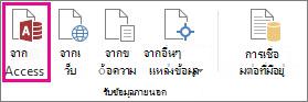 ปุ่ม จาก Access บนแท็บ ข้อมูล