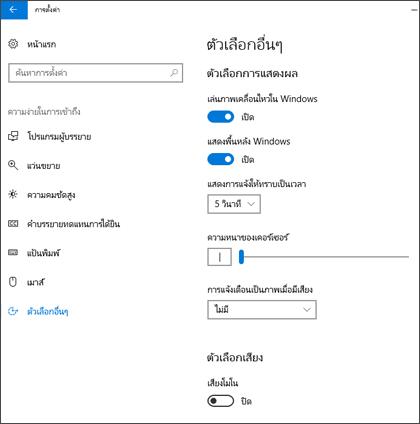 ความง่ายในการเข้าถึง บานหน้าต่างตัวเลือกอื่นๆ ในการตั้งค่า Windows 10