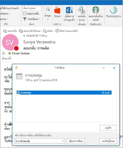 กล่องโต้ตอบตัวเตือนที่ด้านบนของข้อความอีเมล Outlook
