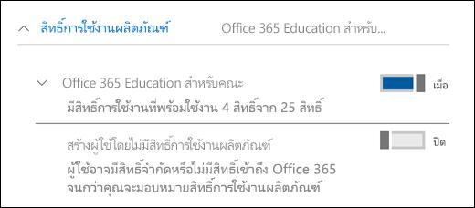 สกรีนช็อตของการเพิ่มผู้ใช้ใน Office 365 แสดงในส่วนขยายของสิทธิ์การใช้งานผลิตภัณฑ์