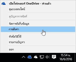 เมนูคลิกขวาสำหรับไอคอน OneDrive