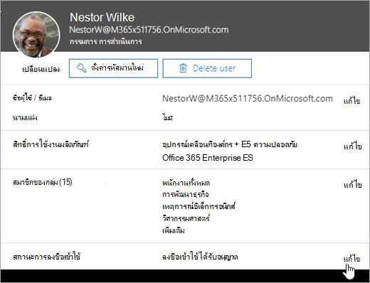 สกรีนช็อตของผู้ใช้ของการลงชื่อเข้าใช้สถานะใน Office 365