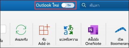 Outlook for Mac ใหม่