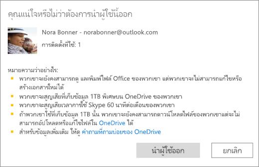 สกรีนช็อตของกล่องโต้ตอบการยืนยันเมื่อคุณเอาผู้ใช้ออกจากการสมัครใช้งาน Office 365 Home ของคุณ