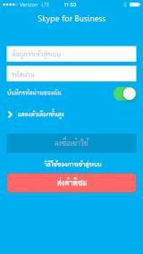 หน้าจอลงชื่อเข้าใช้สำหรับ Skype for Business บน iPhone