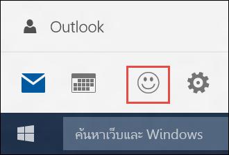คำติชม Windows