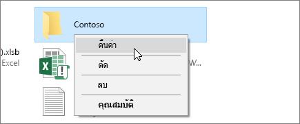 สกรีนช็อตที่แสดงตัวเลือกการคืนค่าในถังรีไซเคิลบน Windows