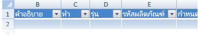การกำหนดส่วนหัวของตาราง Excel