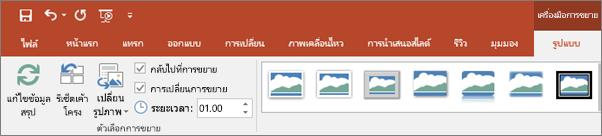 แสดงเครื่องมือการซูมในแท็บรูปแบบของ Ribbon ใน PowerPoint