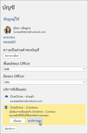 """ในบานหน้าต่างบัญชีผู้ใช้ในแอป Office ให้ไฮไลต์ตัวเลือก """"เอาบริการออก"""" ภายใต้บริการที่เชื่อมต่อ"""