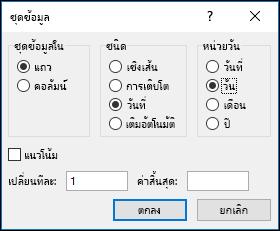 Excel เติม > ตัวเลือกชุดข้อมูล