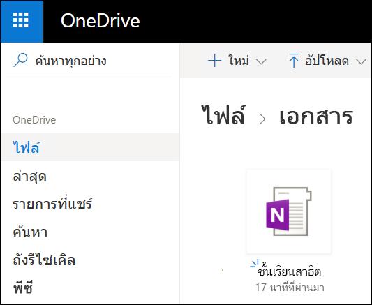 โฟลเดอร์เอกสาร OneDrive ของบัญชีผู้ใช้ Microsoft