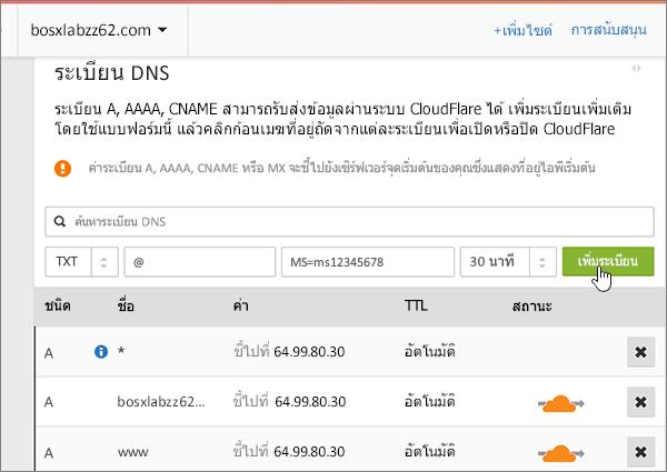 Cloudflare-BP-ตรวจสอบว่า -1-5