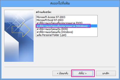 เลือกส่งออกไฟล์ .csv (Windows)