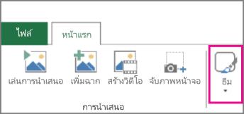 ปุ่ม ธีม บนแท็บ หน้าแรก ของ Power Map