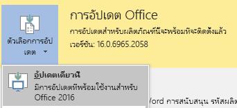 สำหรับเวอร์ชันล่าสุด Office 2016 คลิกตัวเลือกการอัปเดต จากนั้นปรับปรุงเดี๋ยวนี้