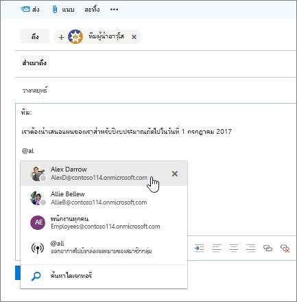 สกรีนช็อตของกล่องโต้ตอบอีเมลใหม่ของ Outlook แสดง @mention ในข้อความ