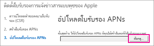 อัปโหลดใบรับรองที่คุณสร้างบนพอร์ทัลใบรับรอง Apple Push