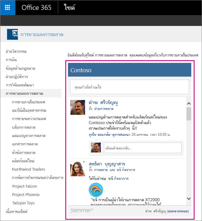 ตัวดึงข้อมูลกลุ่ม Yammer ที่ฝังตัวอยู่ในหน้า SharePoint