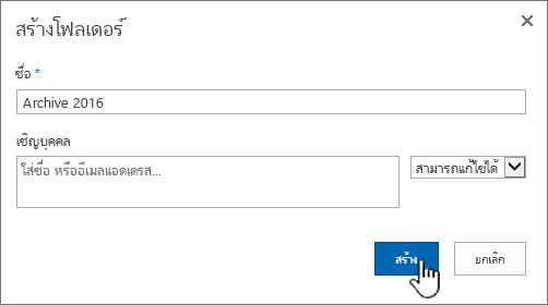 กล่องโต้ตอบการแชร์โฟลเดอร์ใหม่ 2016 SharePoint