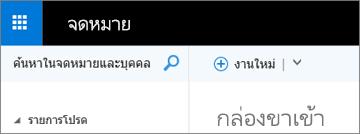 Ribbon มีลักษณะเป็นอย่างไรใน Outlook Web App