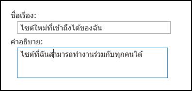 กล่องข้อความชื่อเรื่องของไซต์ใหม่ของ SharePoint Online