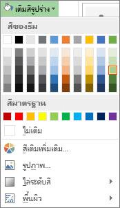 เมนูตัวเลือกสีของ เติมสีรูปร่าง