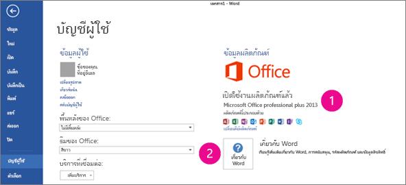 ไฟล์ > บัญชีผู้ใช้ ใน Word 2013