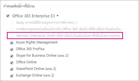 สกรีนช็อตของส่วน กำหนดสิทธิ์การใช้งาน ของศูนย์การจัดการ Office 365 ที่มีการเลือกสิทธิ์การใช้งาน Yammer Enterprise อยู่
