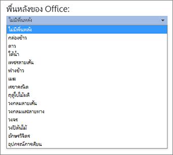 รายการพื้นหลังของ Office ในโปรแกรม Office 2013