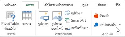 สกรีนช็อตของส่วนหนึ่งของแท็บแทรกบน ribbon ของ Excel พร้อมกับเคอร์เซอร์ที่ชี้ไปที่แอปของฉัน เลือกแอปของฉันเพื่อแอป access สำหรับ Excel