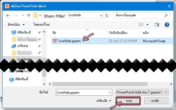 เลือก LiveWeb.ppam จากนั้น คลิกตกลง