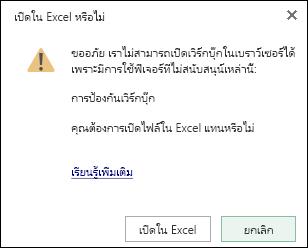 กล่องโต้ตอบเมื่อคุณเปิดเวิร์กบุ๊กที่มีการป้องกันด้วยรหัสผ่านใน Excel Online