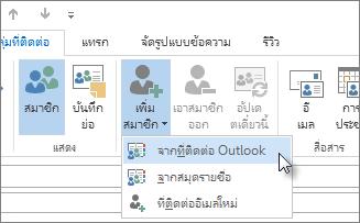 เพิ่มสมาชิกจากที่ติดต่อ Outlook