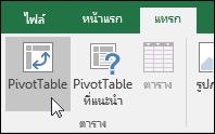 ไปยัง แทรก > PivotTable เพื่อแทรก PivotTable เปล่า
