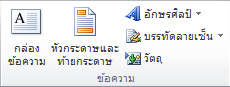 กลุ่ม ข้อความ บนแท็บ แทรก ใน Ribbon ของ Excel 2010