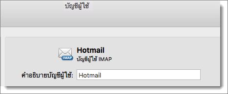 แสดงคำอธิบายและชนิดบัญชีผู้ใช้ Outlook