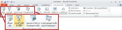 แท็บ การนำเสนอภาพนิ่ง ใน PowerPoint 2010 ให้ดูที่กลุ่ม เริ่มการนำเสนอภาพนิ่ง