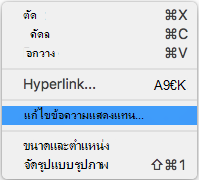 Outlook for Mac แก้ไขเมนูบริบทของข้อความแสดงแทน