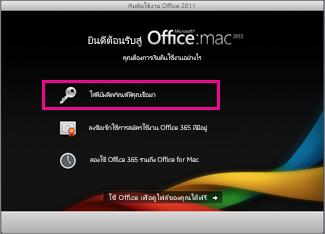 หน้าจอเปิดใช้งาน Office for Mac