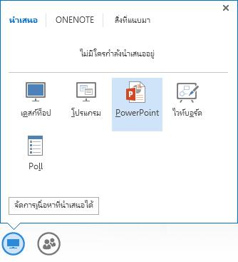 แชร์ PowerPoint