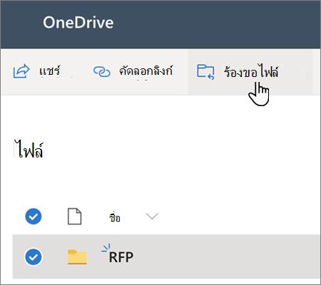 ตัวเลือกเมนูคำขอไฟล์ใน OneDrive for Business