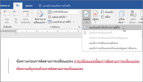 การติดตามการเปลี่ยนแปลง Office 365 Word