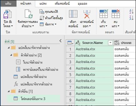 รวมโต้ตอบแสดงตัวอย่างไบนารี กดปิด และโหลดเพื่อยอมรับผลลัพธ์ และนำเข้าข้อมูลนั้นไปยัง Excel