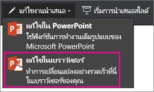 แก้ไขใน PowerPoint Online